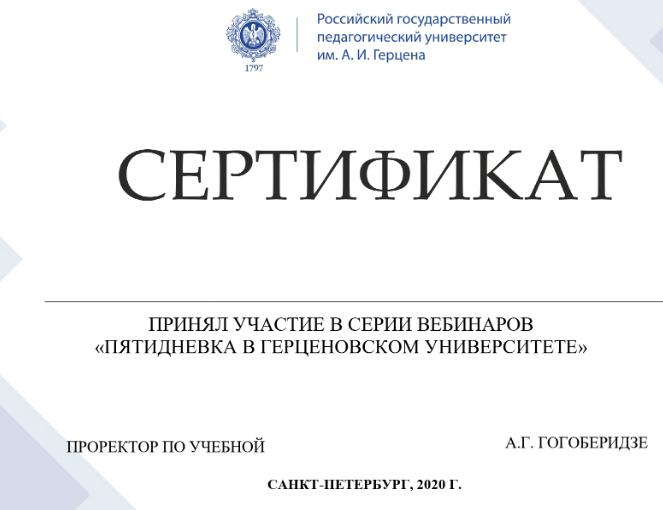 Новости пятидневки Герценовского университета